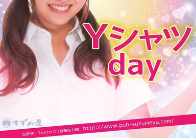 ・・・Yシャツday・・・